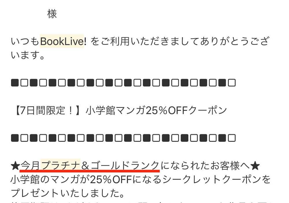 BookLive!ランククーポン