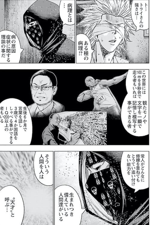 バウンサー5巻