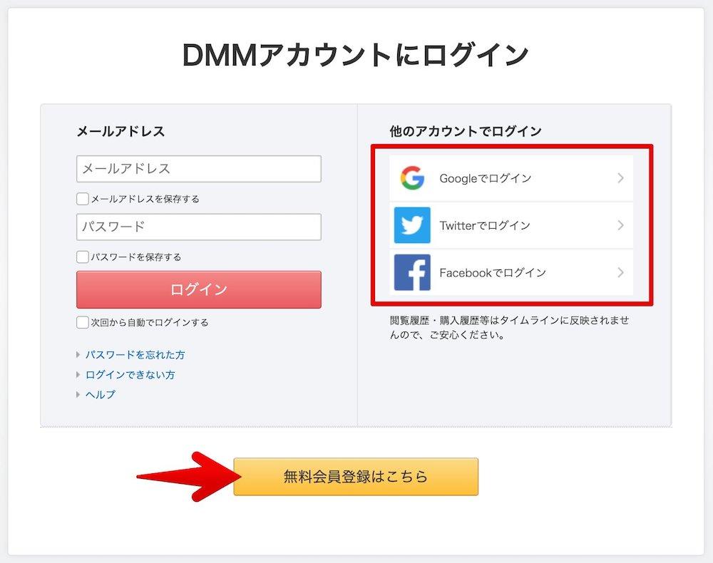 DMM電子書籍アカウント作成