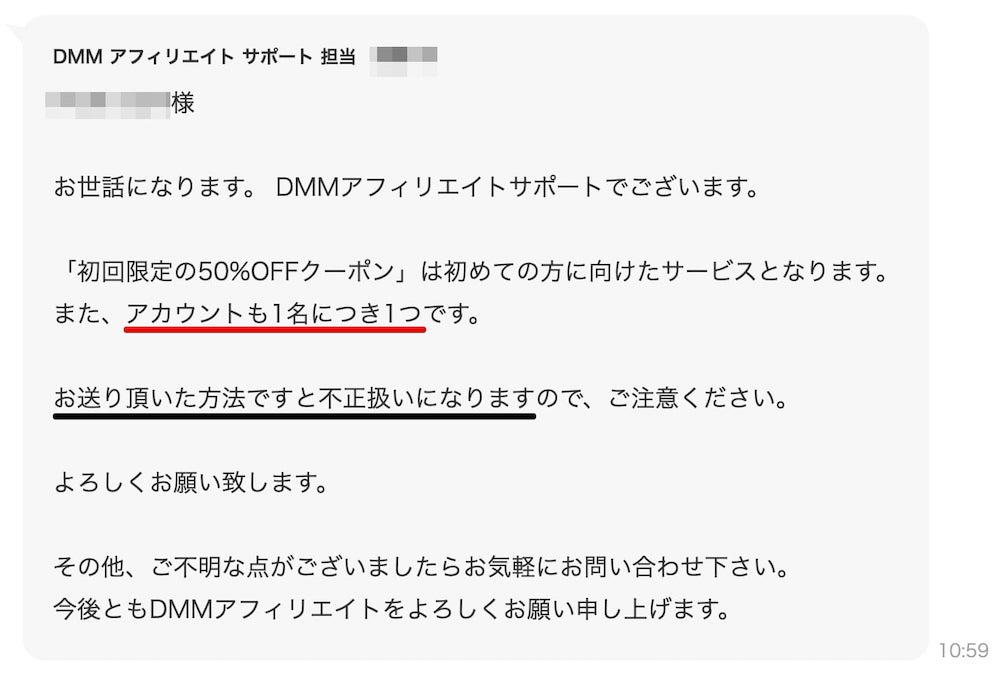 DMM電子書籍返信