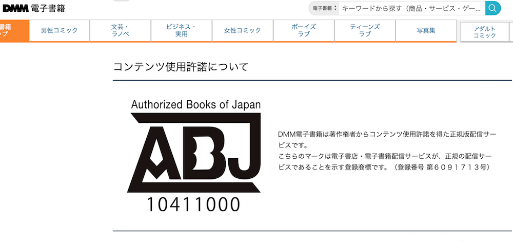DMM電子書籍ABJ
