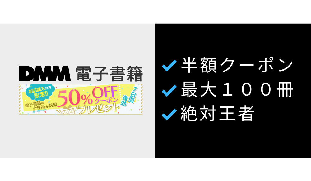 【DMM電子書籍】最大100冊分が50%OFF(半額)クーポンが神
