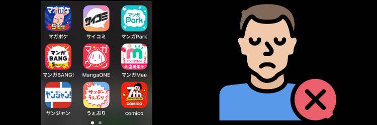 漫画アプリ
