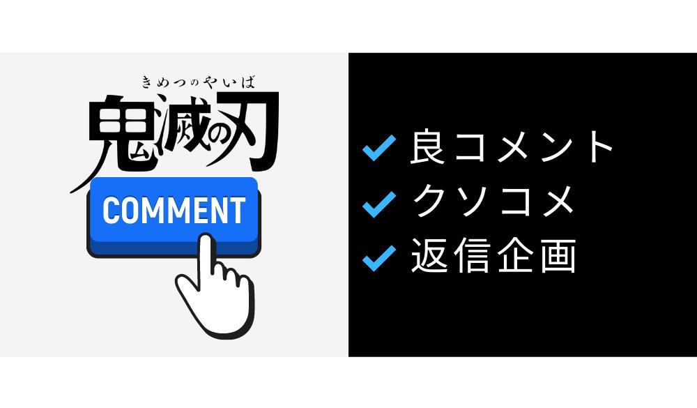【200件突破】鬼滅記事に寄せられたクソコメ・良コメ返信企画