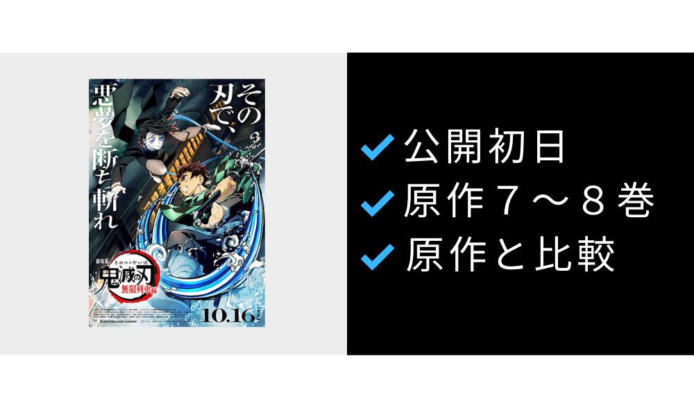 劇場版無限列車編レビュー