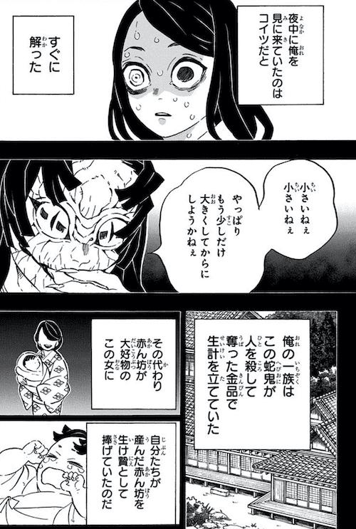 鬼滅の刃22巻
