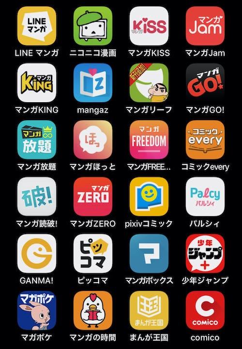 漫画アプリ大量