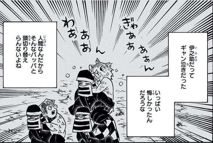 鬼滅の刃23巻