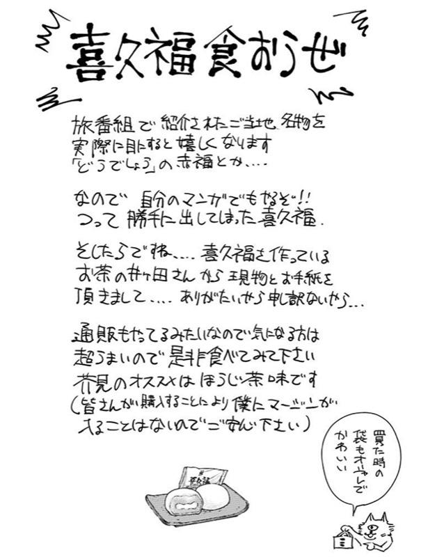 呪術廻戦1巻