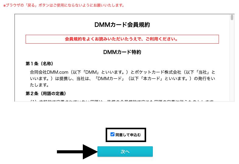 DMMカード会員規約
