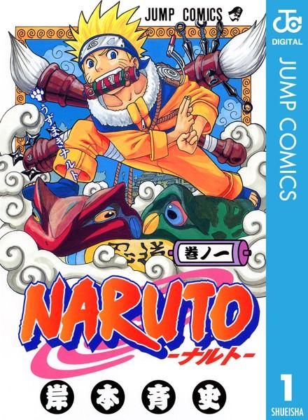 NARUTO通常版1巻表紙