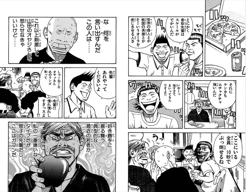 香取センパイ6巻