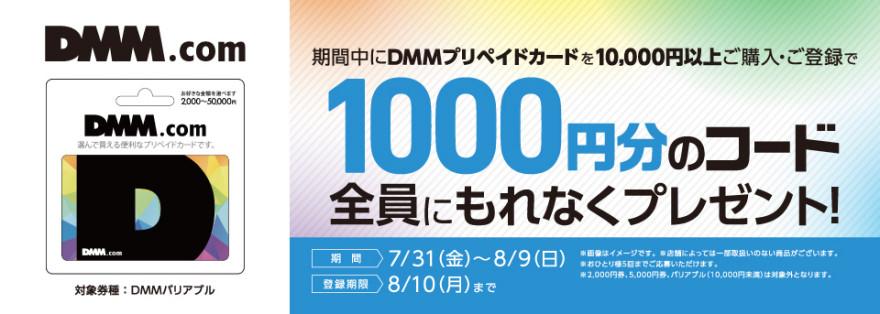 DMMプリペイドカードキャンペーン