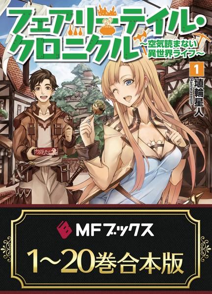 フェアリーテイル・クロニクル〜空気を読まない異世界ライフ〜