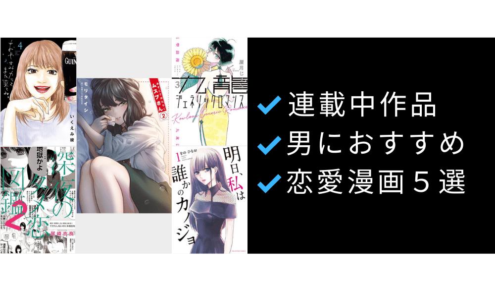 漫画 おすすめ 恋愛 恋愛少女漫画おすすめランキング!!思わず胸がキュンキュン人気35選