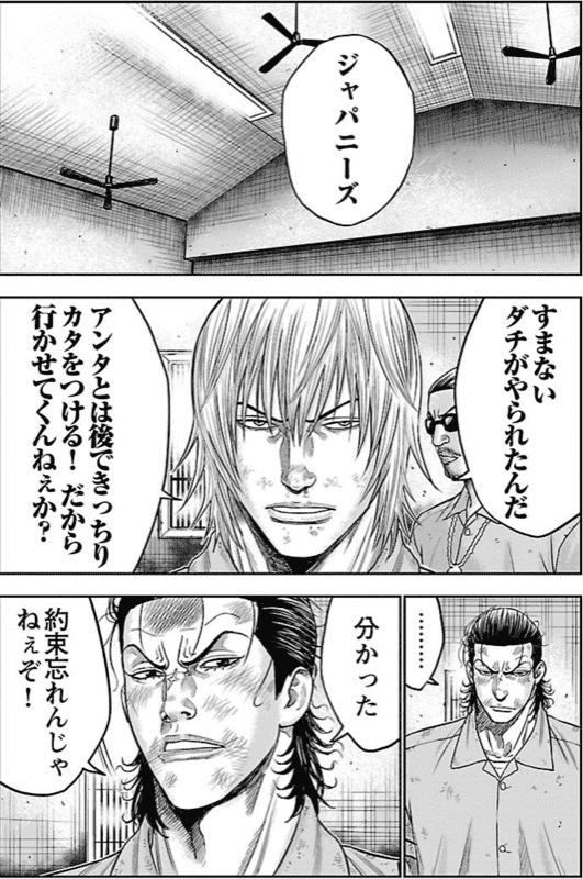 チカーノKEI〜米国極悪刑務所を生き抜いた日本人〜