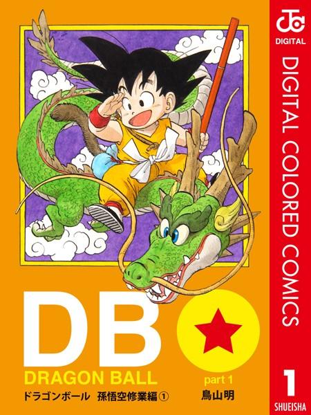 DRAGON BALLカラー版1巻