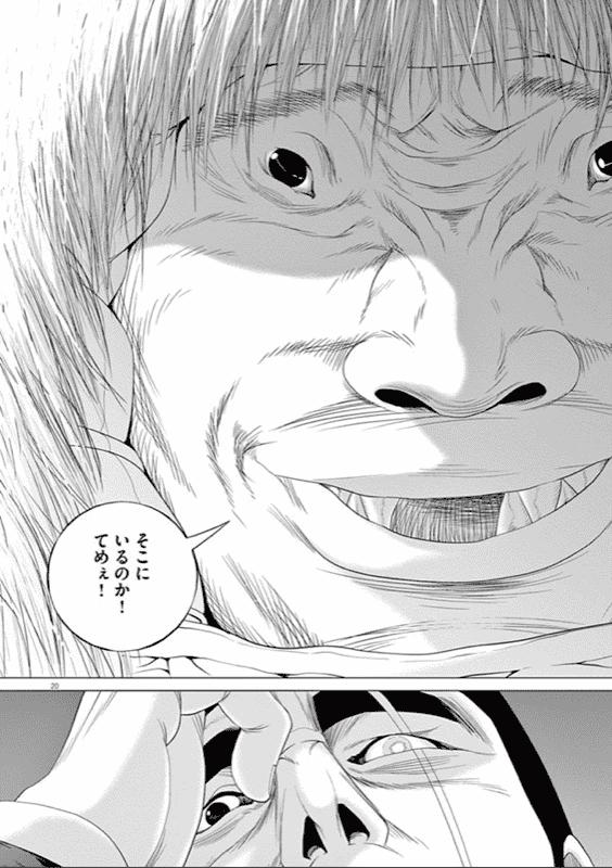 闇金ウシジマくん外伝 肉蝮伝説