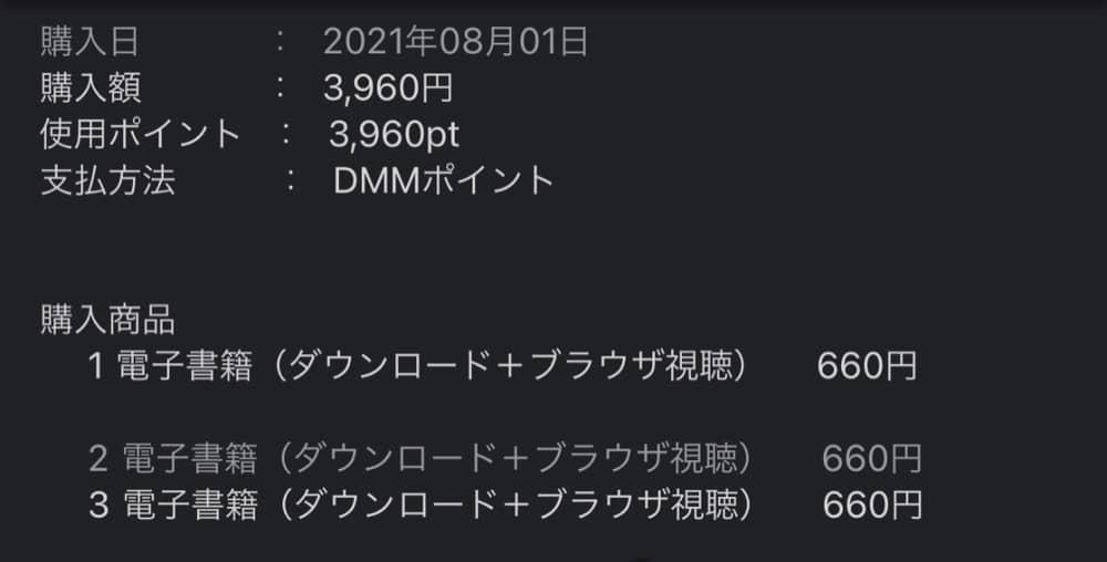 DMMブックス購入履歴