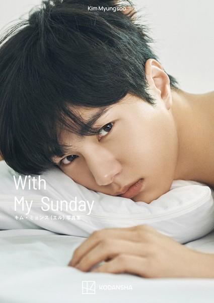 キム・ミョンス Kim Myungsoo With My Sunday